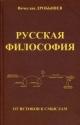Русская философия: от истоков к смыслам